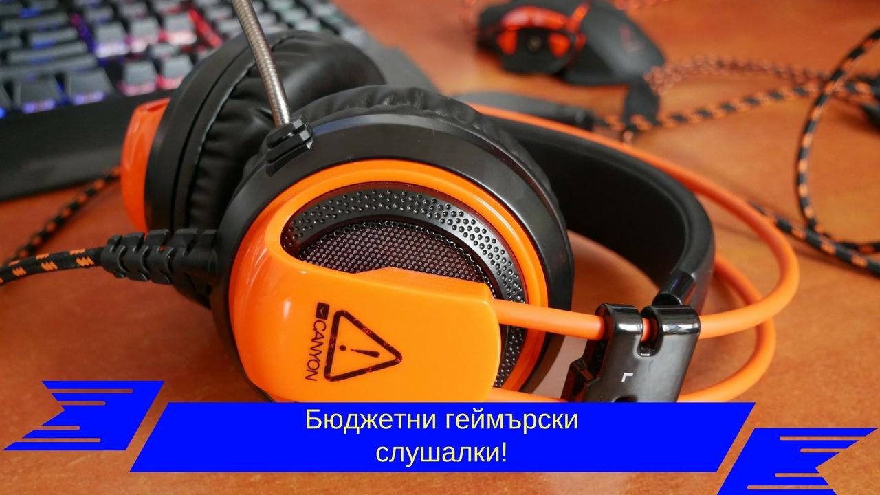 Бюджетни геймърски слушалки Canyon