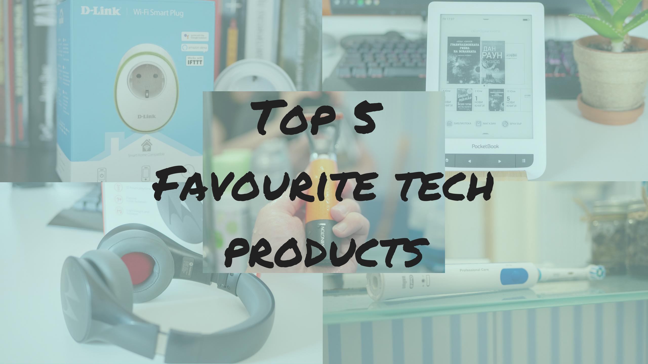 Любими технологични продукти