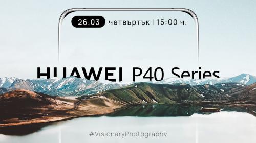 Huawei кани всички на глобалната онлайн премиера – P40 Series