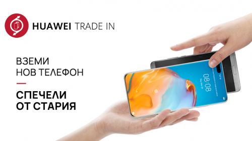 Huawei стартира кампания за обратно изкупуване на стари телефони при покупка на нов от серията P40