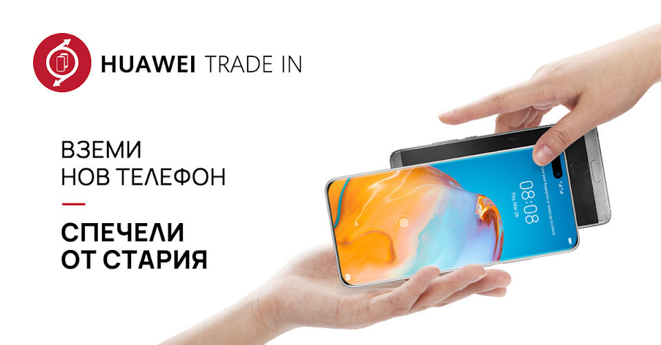 Huawei Trade-In