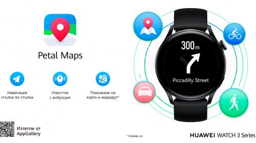 Приложението Petal Maps е налично за Huawei Watch 3 сериите